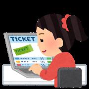 チケット発券
