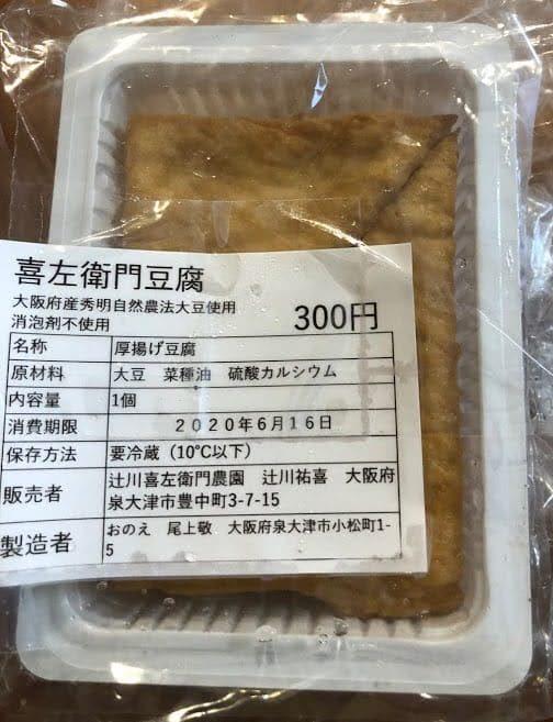 辻井喜左衛門豆腐 秀明自然農法